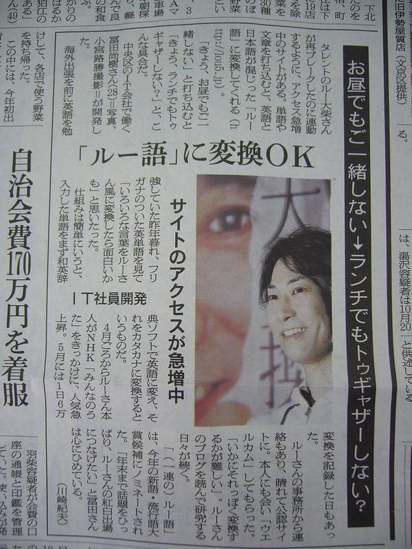 朝日新聞 P1020430