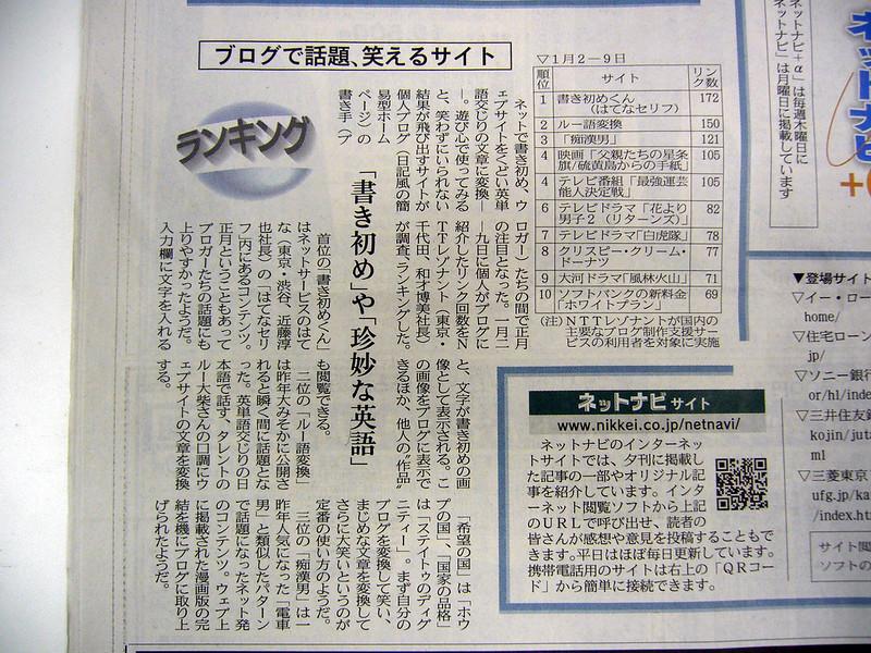 日経 2007/1/18 夕刊 p5